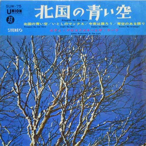 EDDIE PROKOVSKY & THE LARK - Kitaguni No Aoi Sora - 7inch x 1