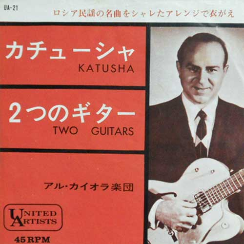 AL CAIOLA - Katusha / Two Guitars - 45T x 1