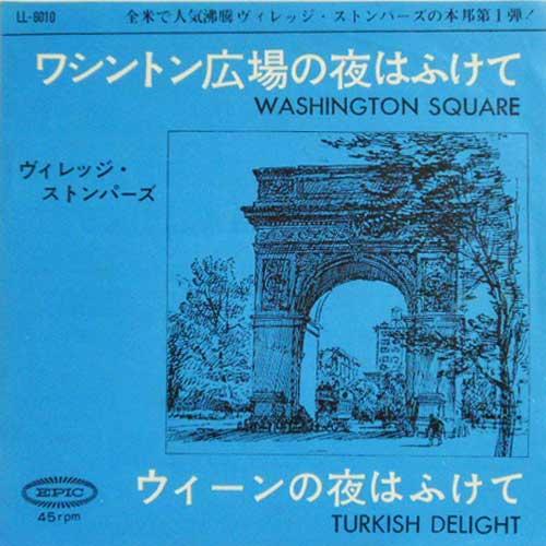 VILLAGE STOMPERS - Washington Square / Turkish Delight - 45T x 1