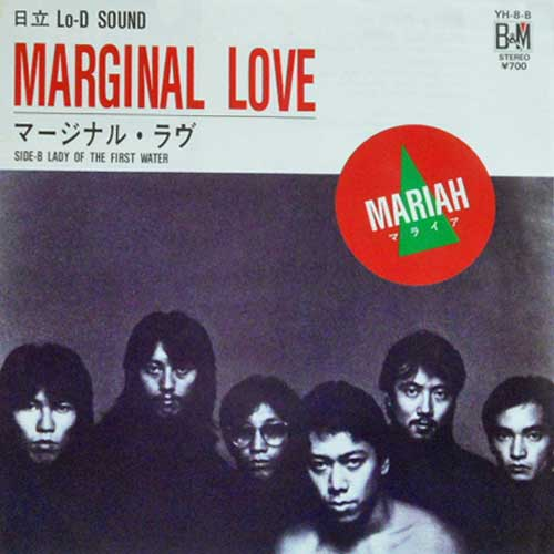 MARIAH: 清水靖晃 - Marginal Love / Lady Of The First Water - 45T x 1