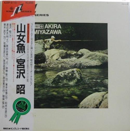 宮沢昭: AKIRA MIYAZAWA - 山女魚: Yamame - 33T