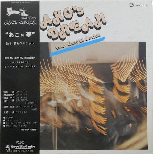 鈴木勲: ISAO SUZUKI SEXTET - Ako's Dream - 33T