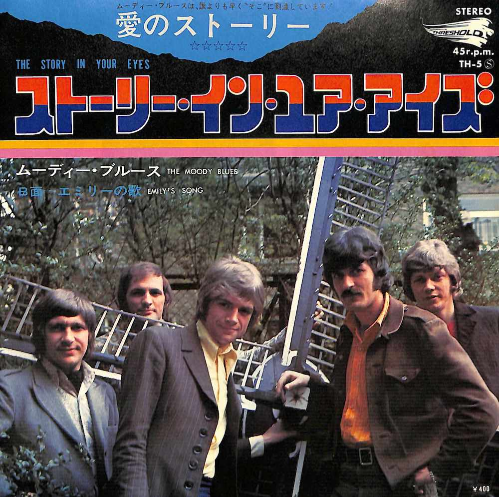MOODY BLUES - The Story In Your Eyes / Emily's Song - 7inch x 1
