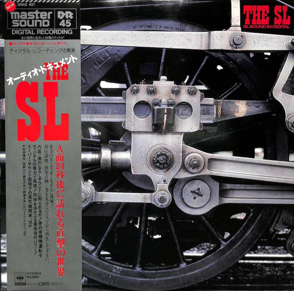 THE SL - SL Sound In Digital - 33T