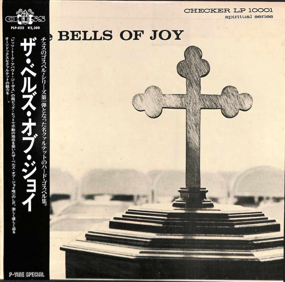 BELLS OF JOY - The Bells Of Joy - LP