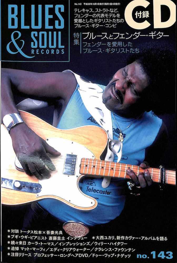 ブルース & ソウル・レコーズ - Blues & Soul Records No. 143 - Book