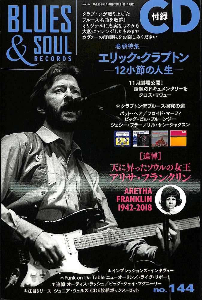 ブルース & ソウル・レコーズ - Blues & Soul Records No. 144 - Book