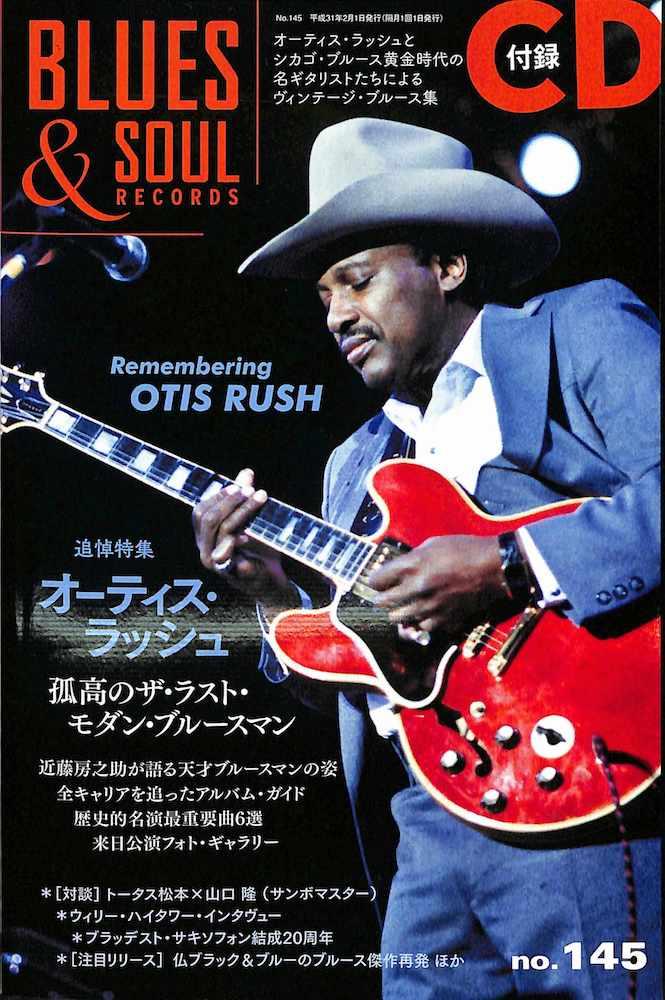 ブルース & ソウル・レコーズ - Blues & Soul Records No. 145 - Book
