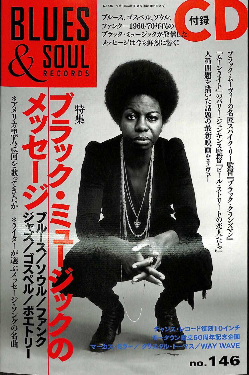 ブルース & ソウル・レコーズ - Blues & Soul Records No. 146 - Livre