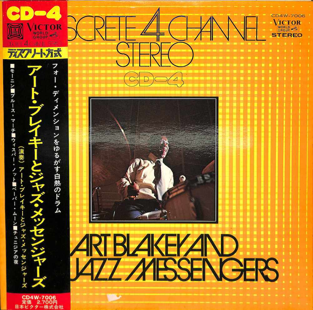 ART BLAKEY & THE JAZZ MESSENGERS - Art Blakey & The Jazz Messengers - 33T