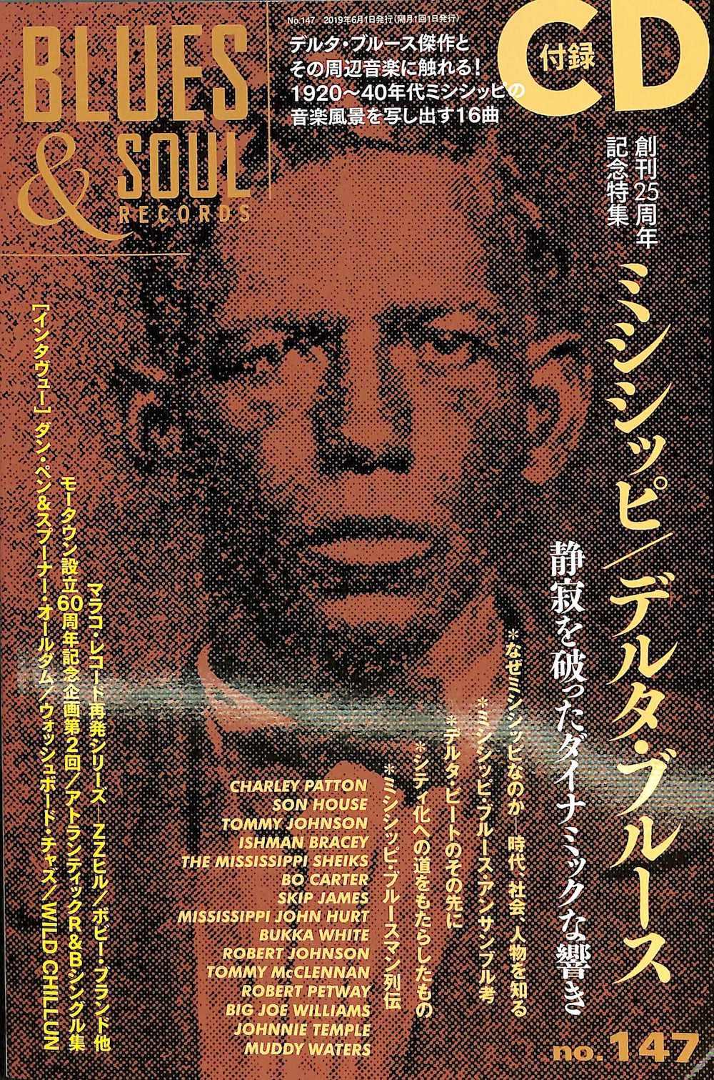 ブルース & ソウル・レコーズ - Blues & Soul Records No. 147 - Book