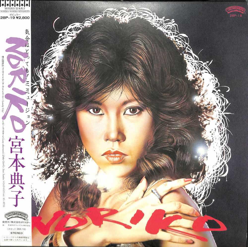 宮本典子: NORIKO MIYAMOTO - Noriko - 33T