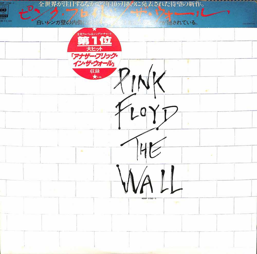 PINK FLOYD - The Wall - LP