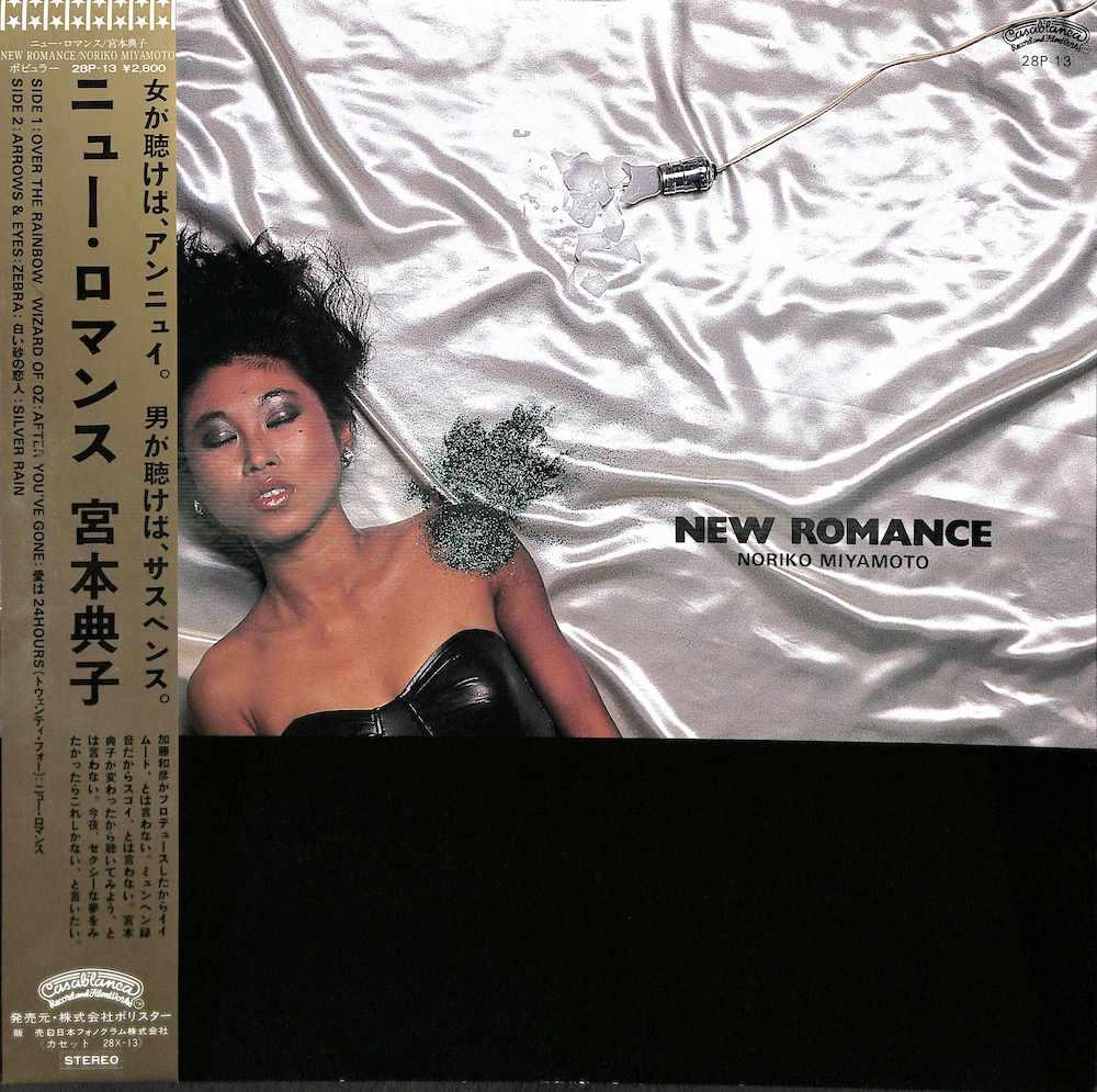 宮本典子: NORIKO MIYAMOTO - ニュー ロマンス: New Romance - 33T