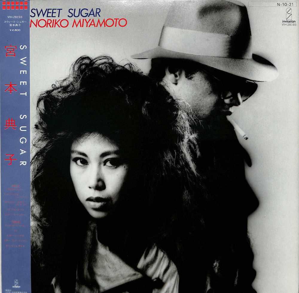 宮本典子: NORIKO MIYAMOTO - Sweet Sugar - 33T