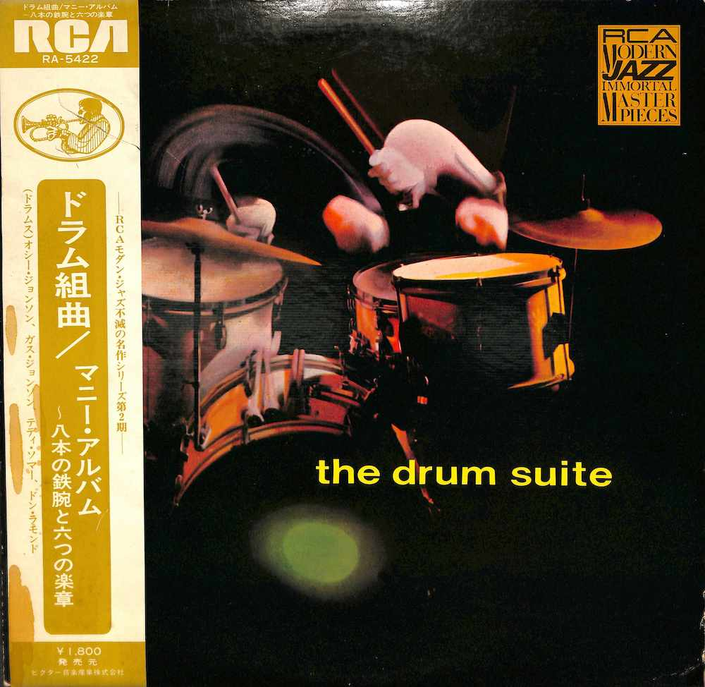 MANNY ALBAM ERNIE WILKINS - The Drum Suite - LP
