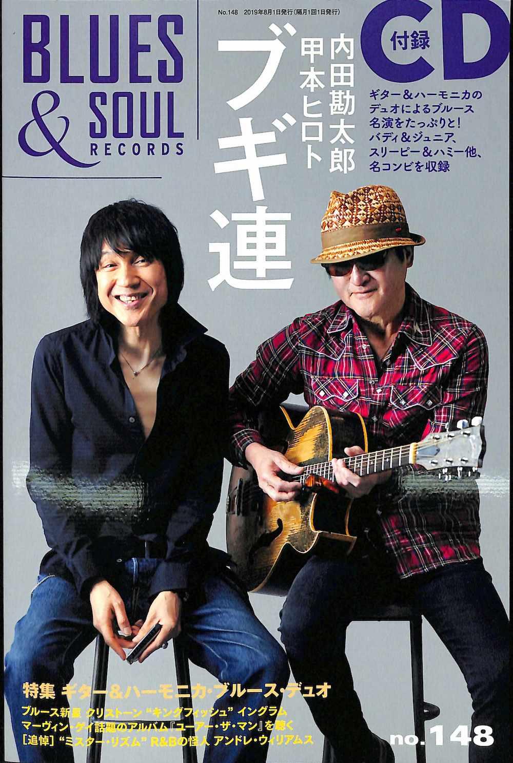 ブルース & ソウル・レコーズ - Blues & Soul Records No. 148 - Book