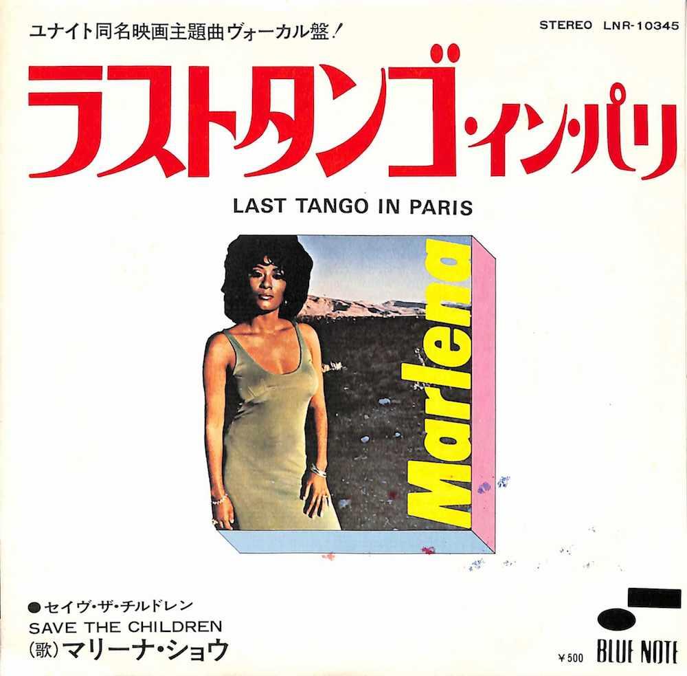 MARLENA SHAW - Last Tango In Paris / Save The Children - 45T x 1