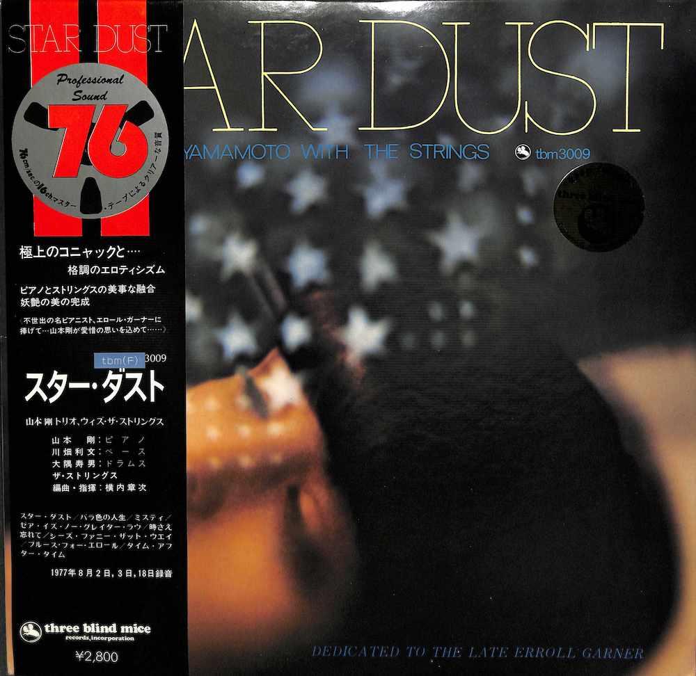 山本剛: TSUYOSHI YAMAMOTO WITH THE STRINGS - Star Dust - LP