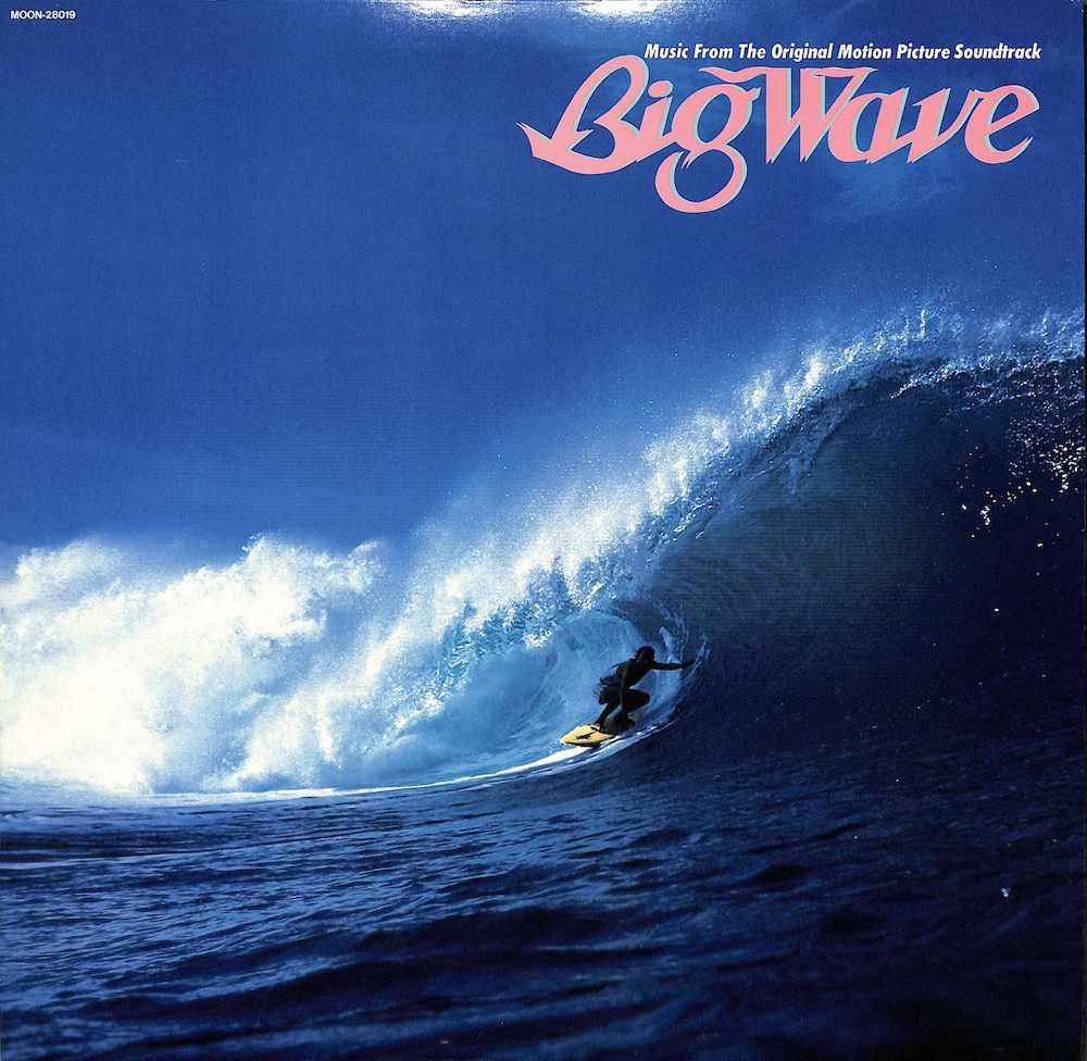 山下達郎: TATS YAMASHITA - Big Wave - 33T