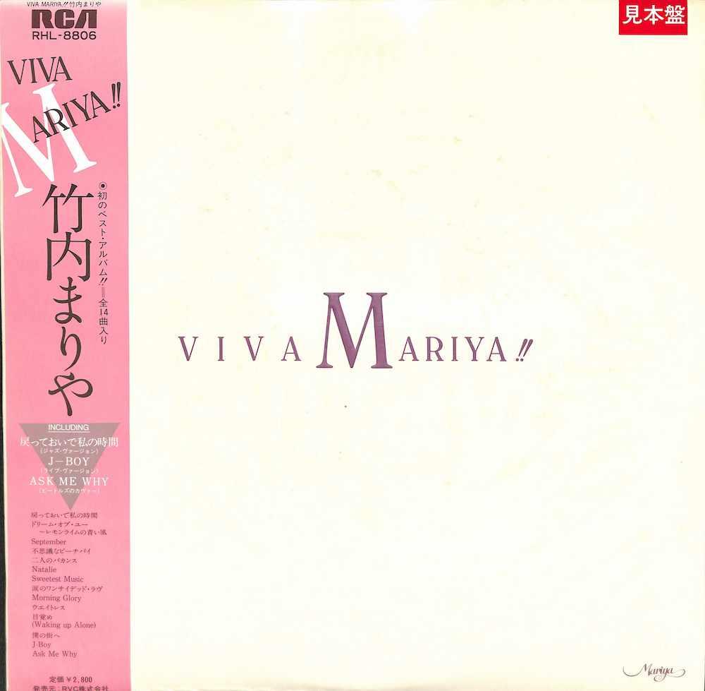 竹内まりや: MARIYA TAKEUCHI - Viva Mariya!! - LP