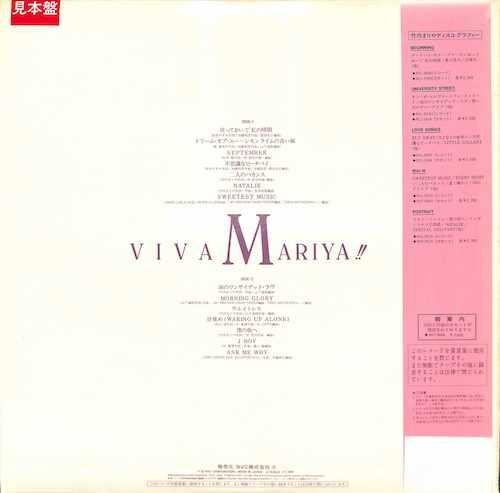 竹内まりや: Mariya Takeuchi Viva Mariya!!