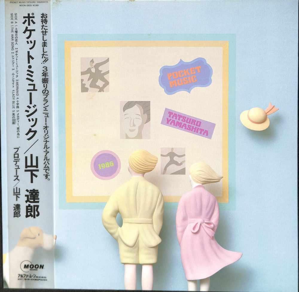 山下達郎: TATSURO YAMASHITA - Pocket Music: ポケット・ミュージック - LP