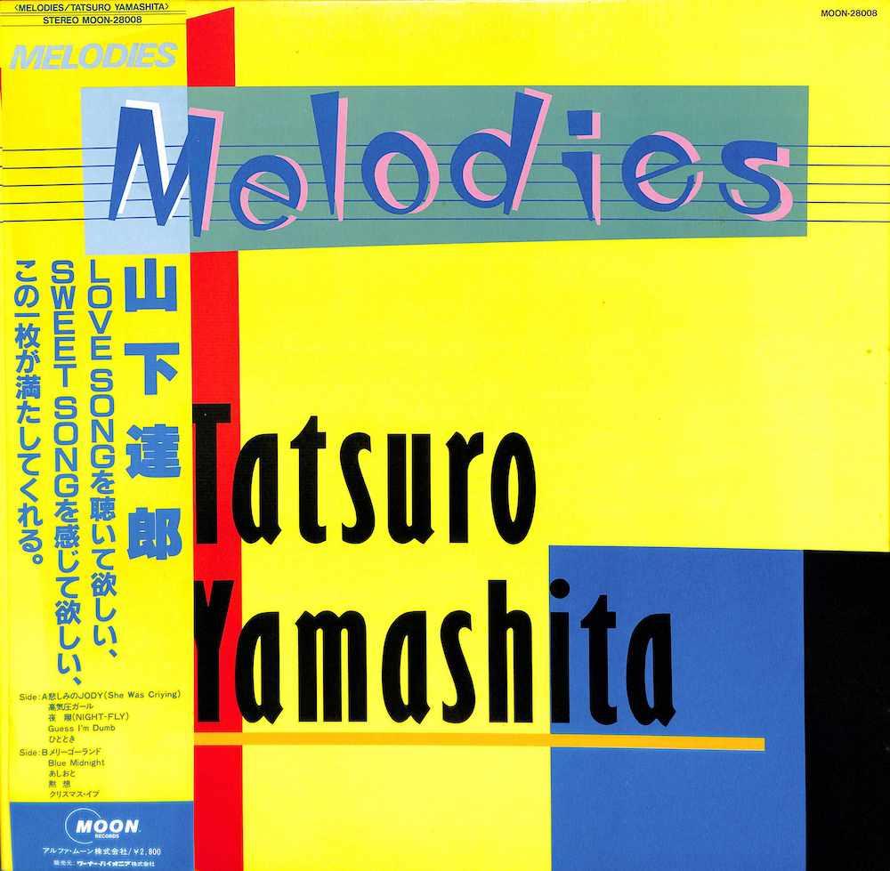 山下達郎: TATSURO YAMASHITA - Melodies - 33T