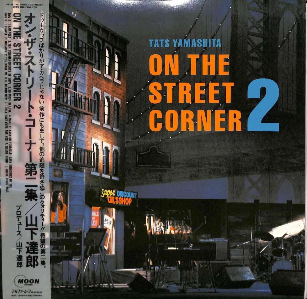 山下達郎 - On The Street Corner 2 - 33T