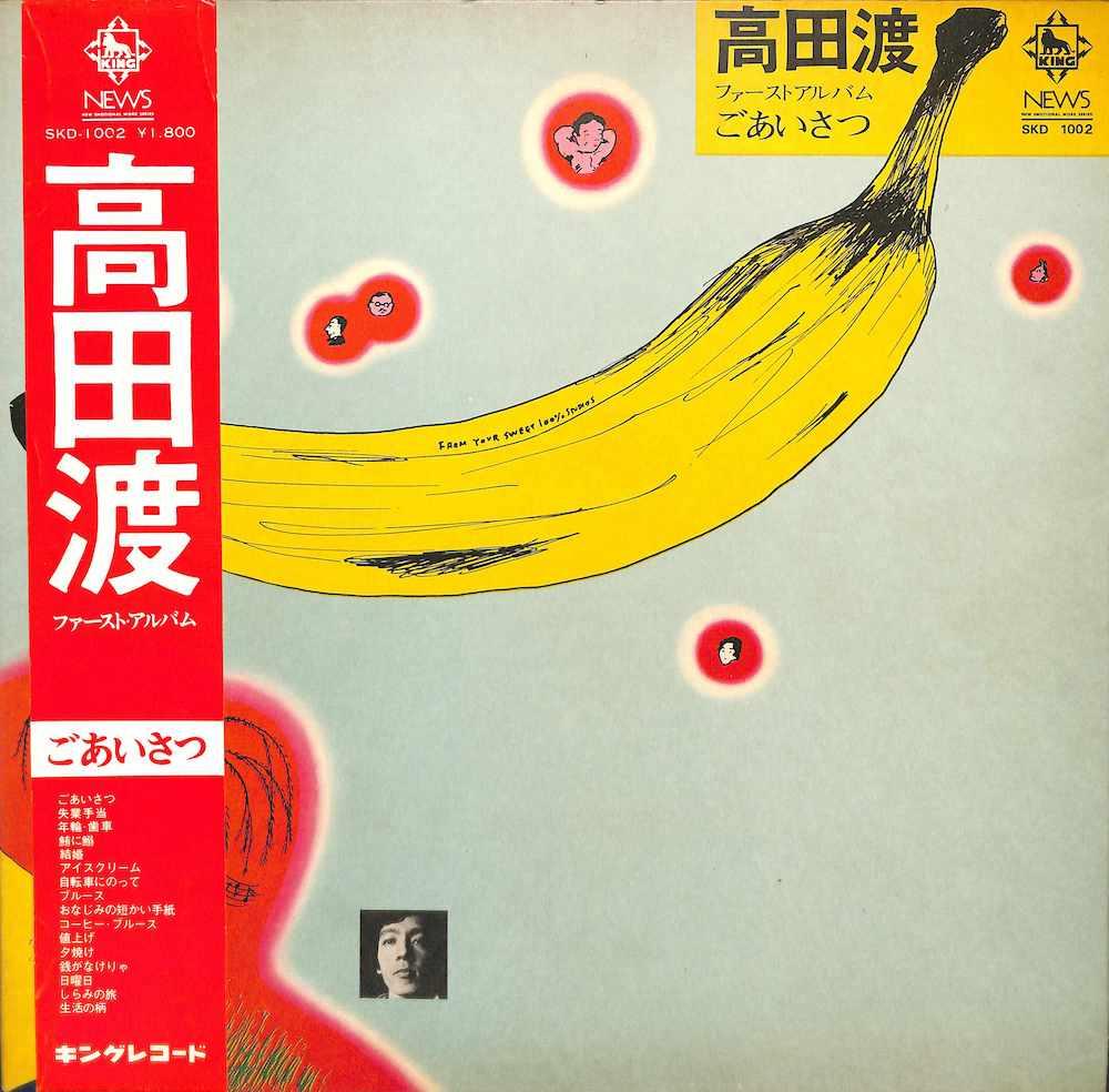 高田渡 - ごあいさつ - LP