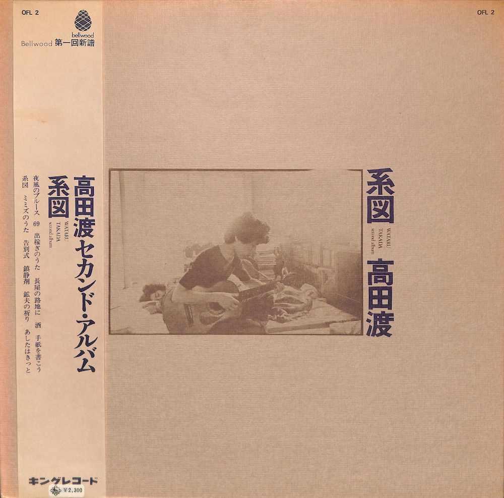 高田渡 - 系図 - LP
