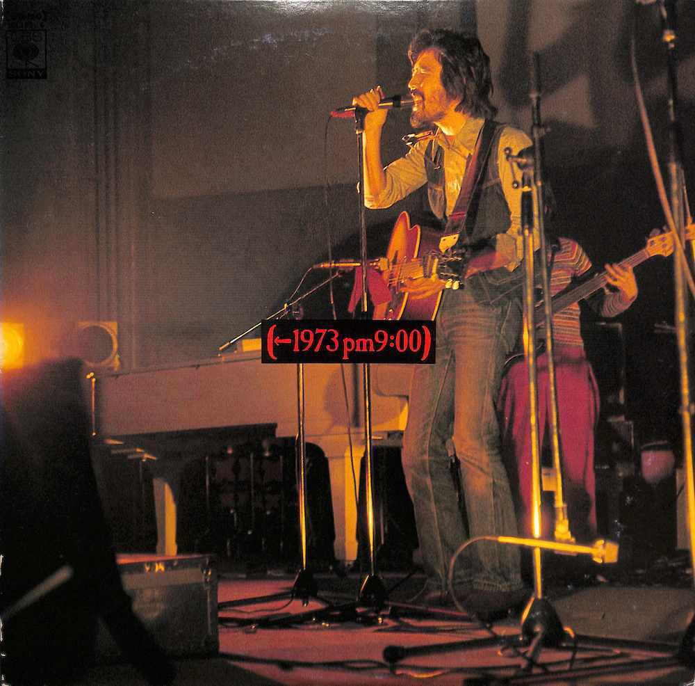 岡林信康 - 1973 PM 9:00 → 1974 AM 3:00 - LP