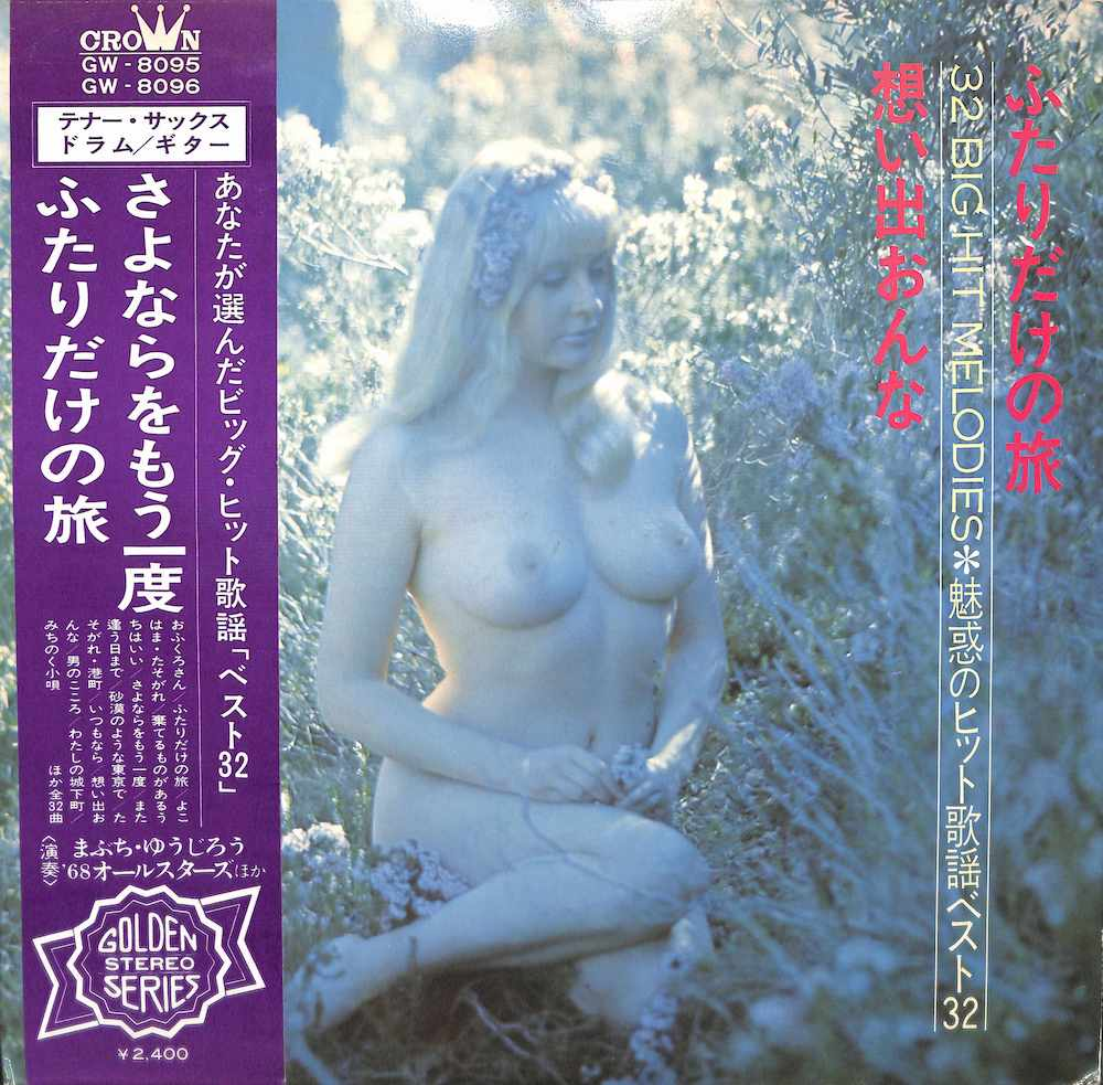 まぶちゆうじろう '68 オールスターズ: YUJIRO MABUCHI - 32 Big Hits Melodies - LP