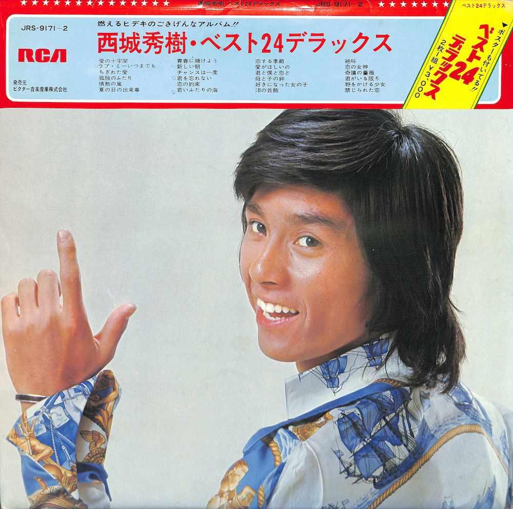 西城秀樹: HIDEKI SAIJYO - ベスト 24 デラックス - LP