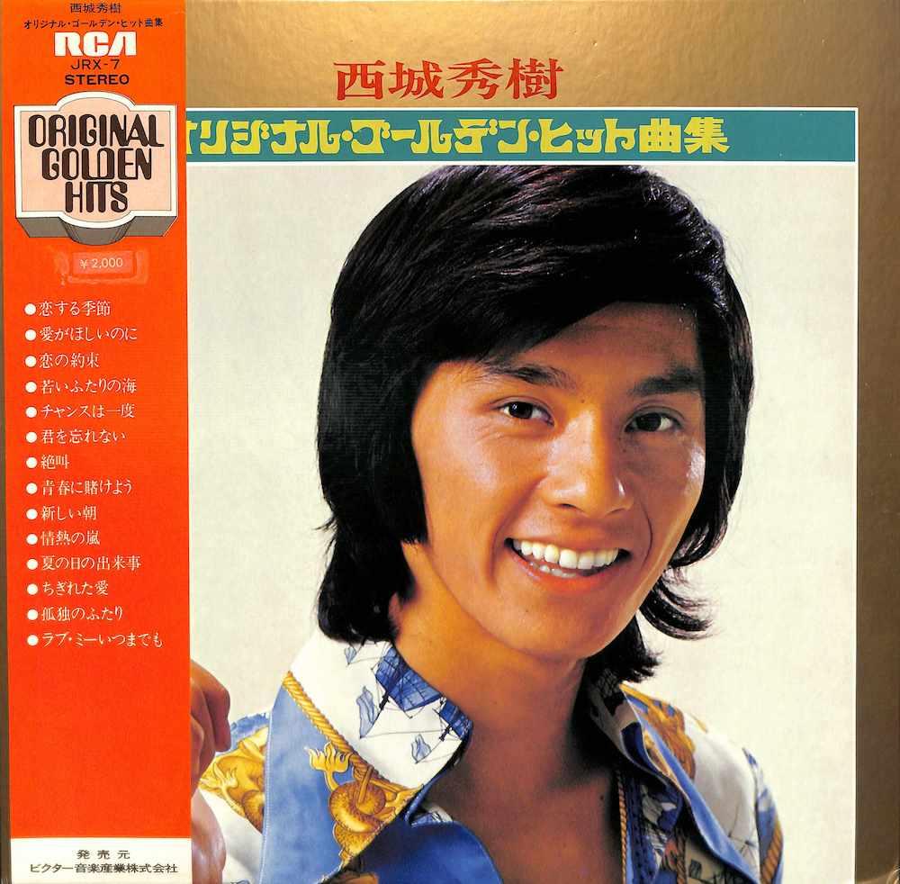 西城秀樹: HIDEKI SAIJYO - オリジナル ゴールデン ヒット曲集 - LP