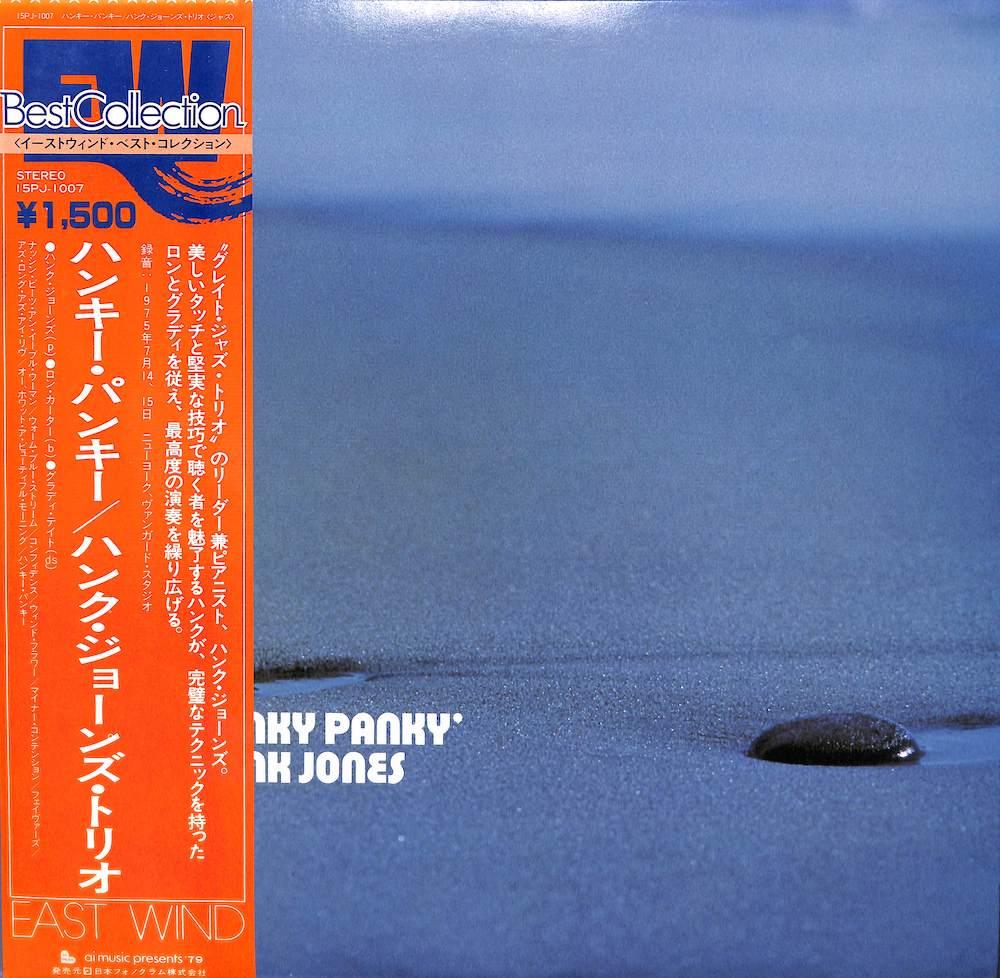 HANK JONES - Hanky Panky - LP