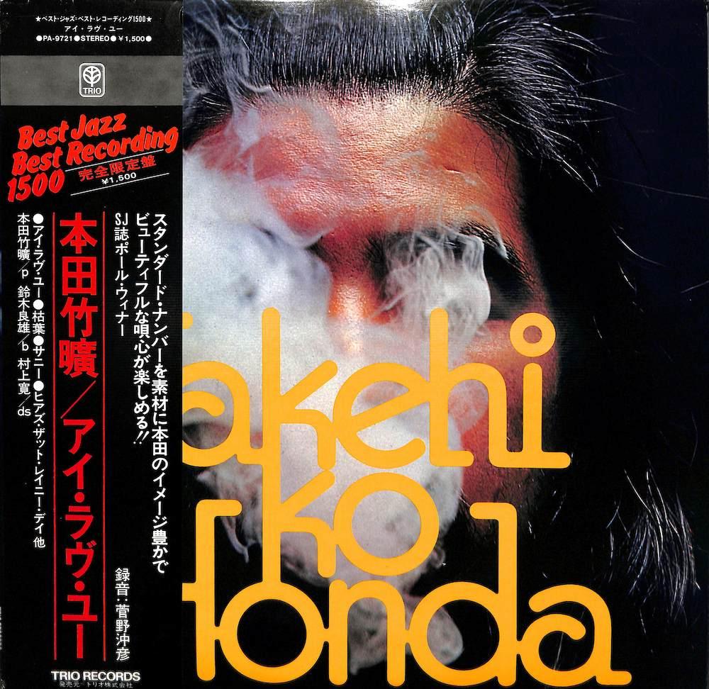 本田竹曠: TAKEHIKO HONDA - I Love You - 33T