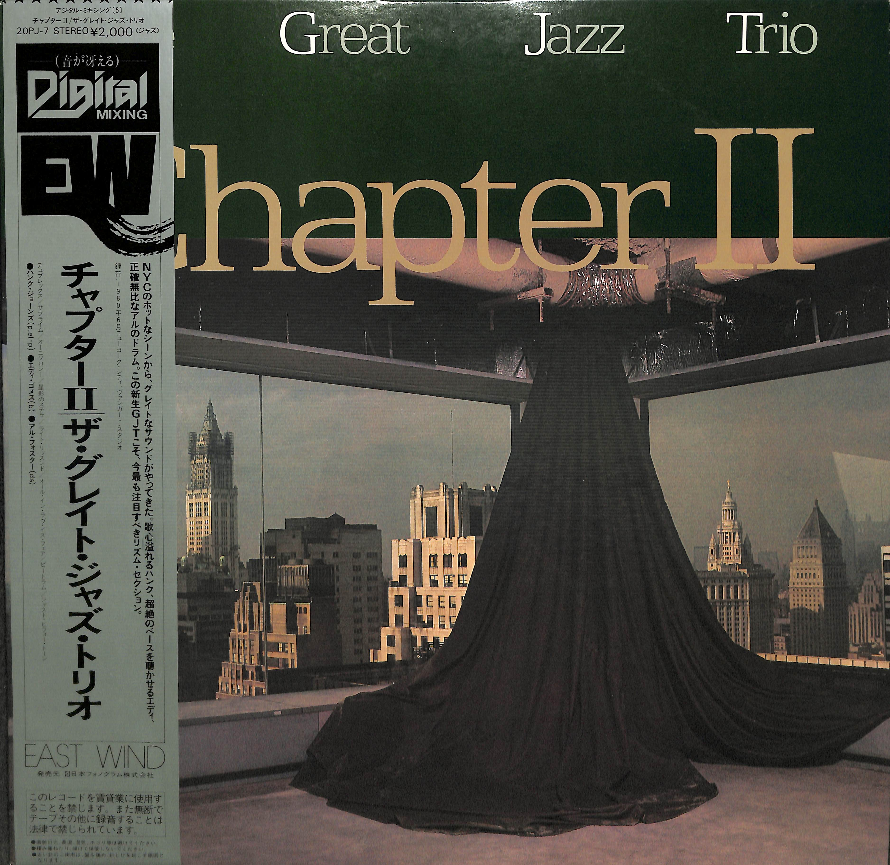 GREAT JAZZ TRIO - Chapter II: 2 - LP