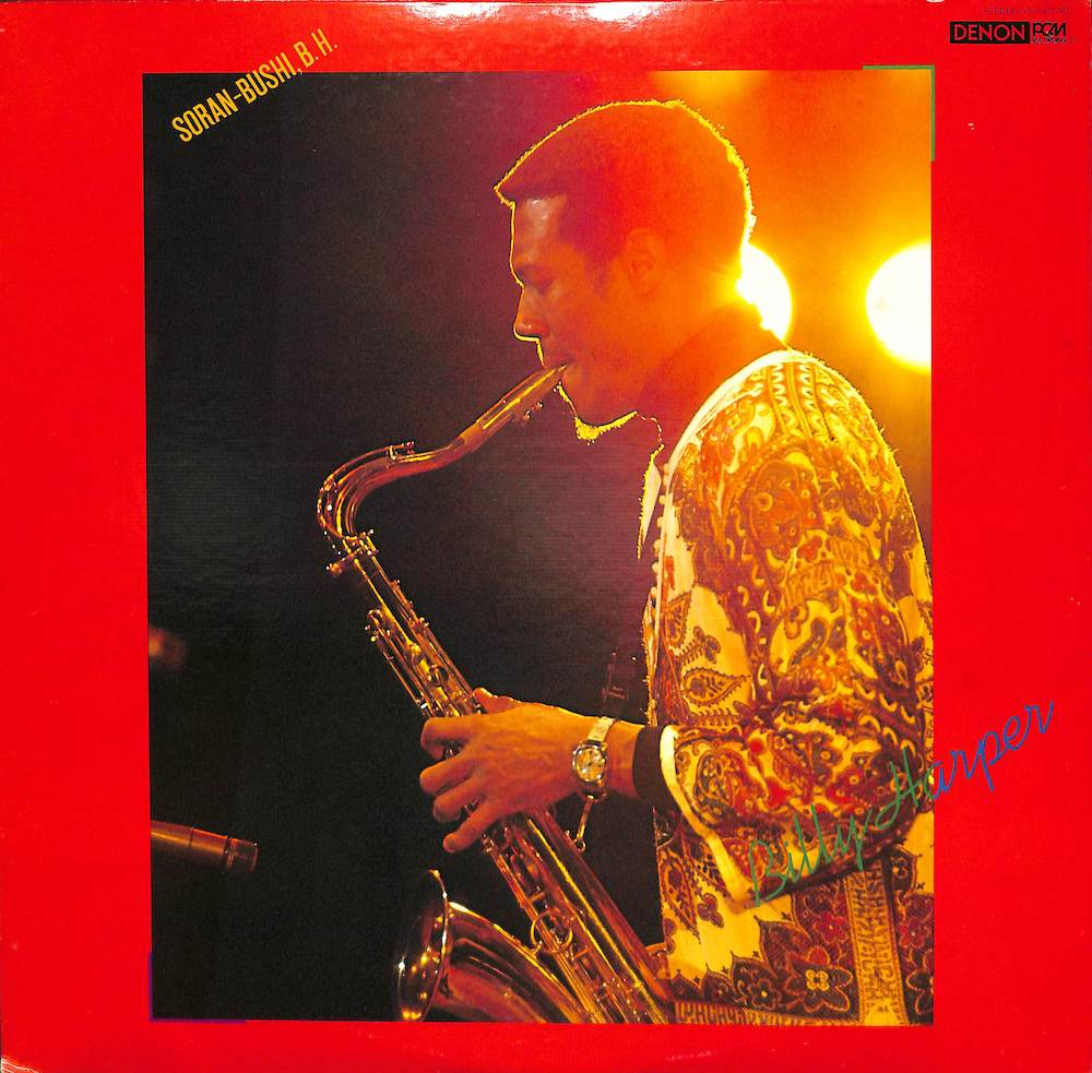 BILLY HARPER - Soran Bushi B.H. - LP