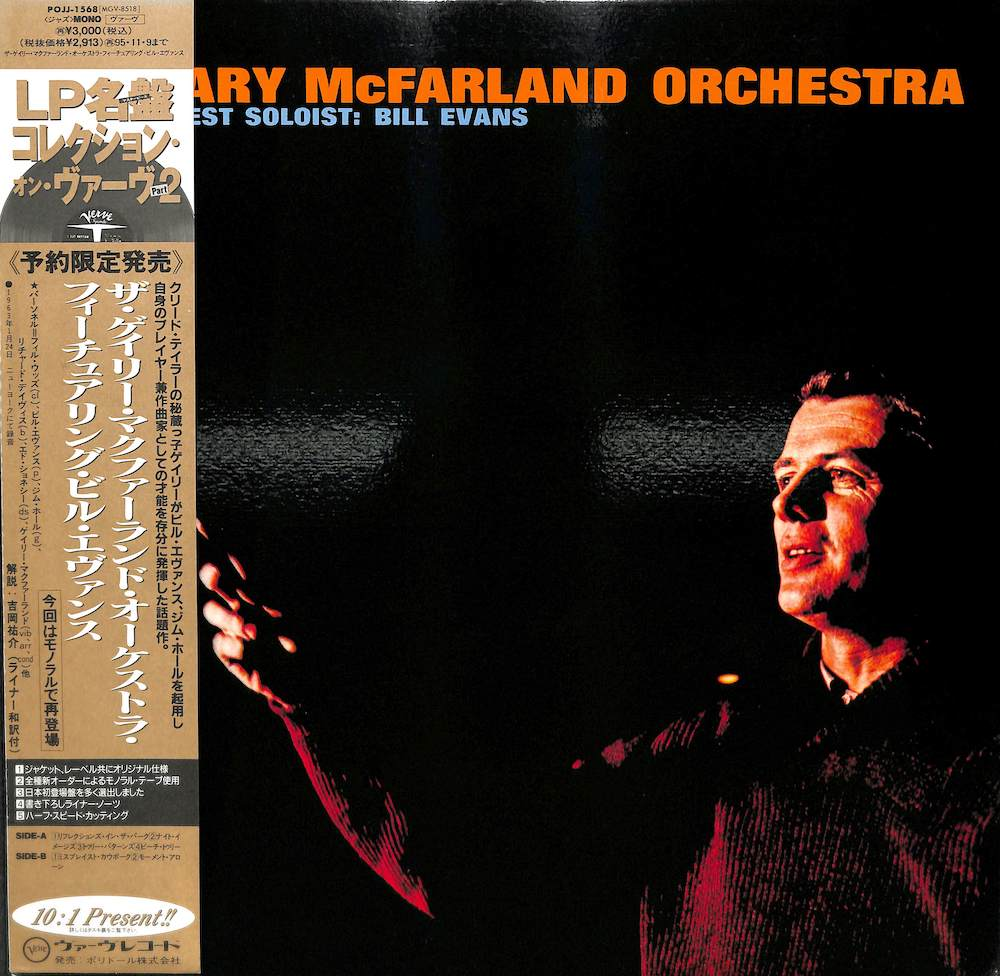 GARY MCFARLAND ORCHESTRA - Special Guest Soloist; Bill Evans - LP