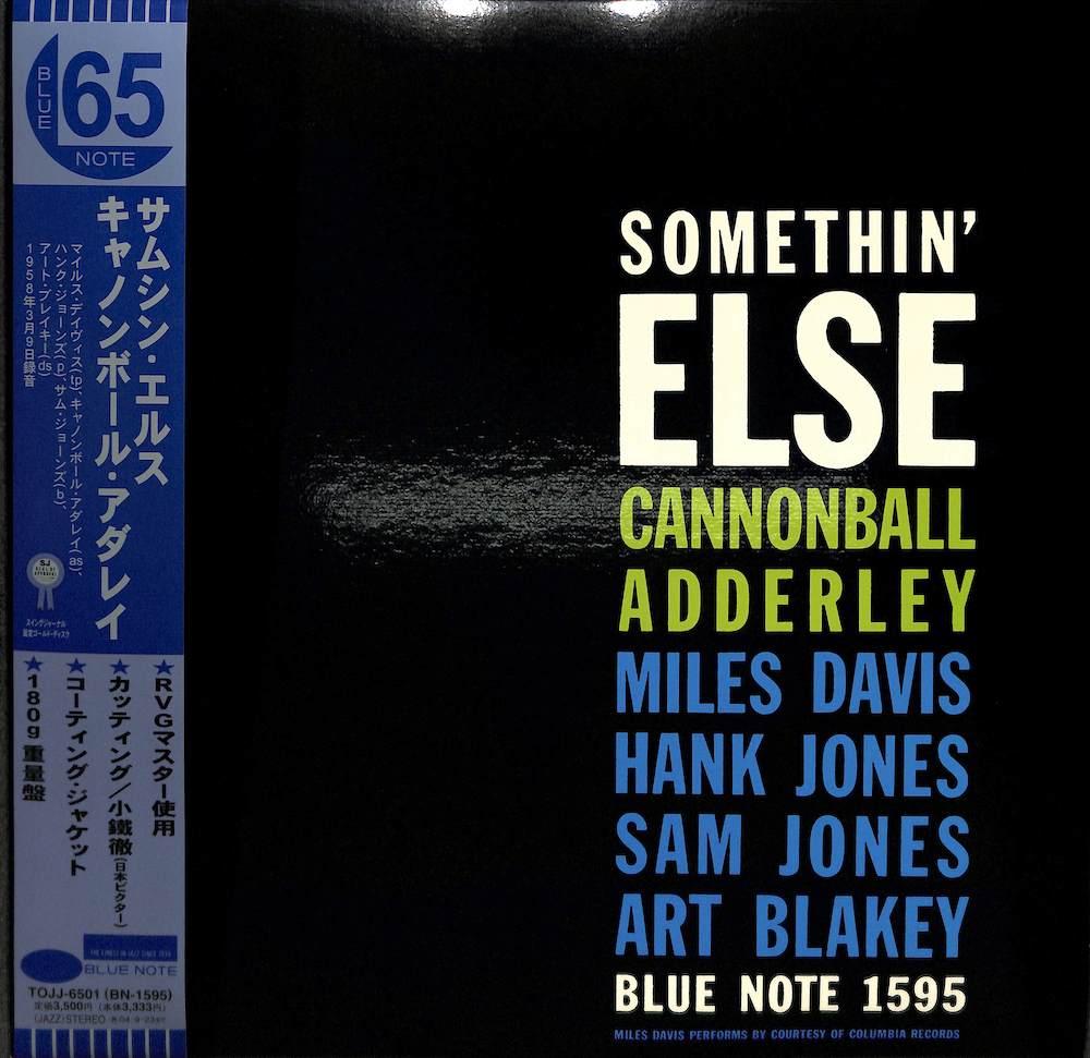 CANNONBALL ADDERLEY - Somethin' Else - LP