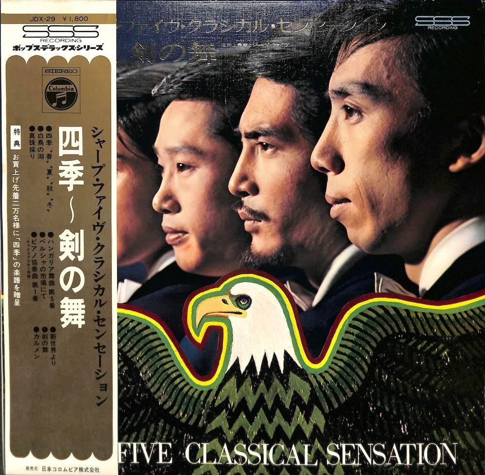 井上宗孝とシャープ・ファイヴ: M. INOUE & HIS SHARP FIVE - 四季 / 剣の舞: Classical Sensation: The Four Seasons: Sabre Dance - 33T