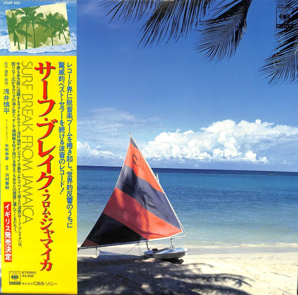 浅井慎平: SURF BREAK BAND - Surf Break From Jamaica - LP