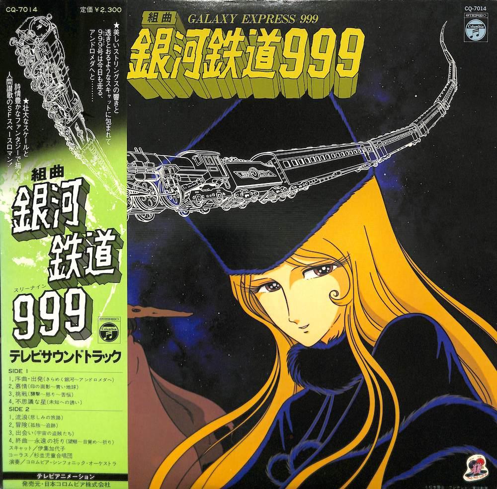 OST: 青木 望 - 組曲 銀河鉄道999: Galaxy Express 999 - 33T