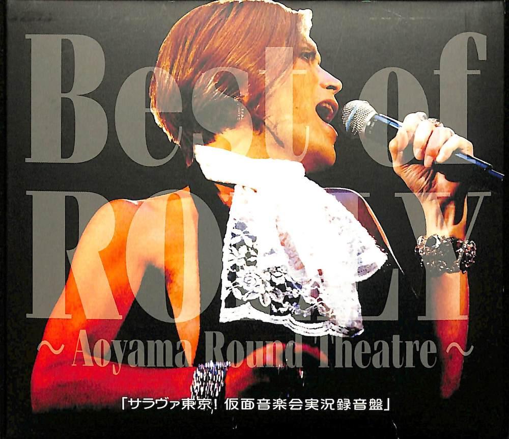 ローリー - Best Of Rolly: Aoyama Round Theatre サラヴァ東京!仮面音楽会実況録音盤 - CD