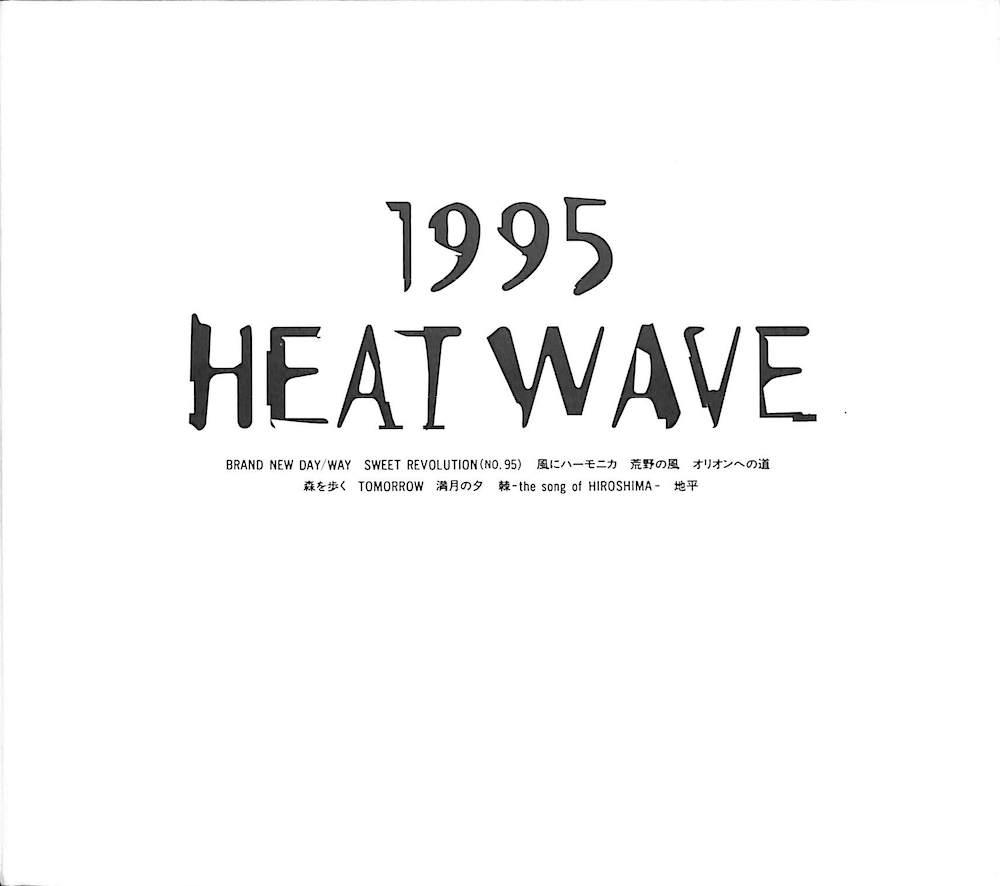 HEAT WAVE - 1995 - CD