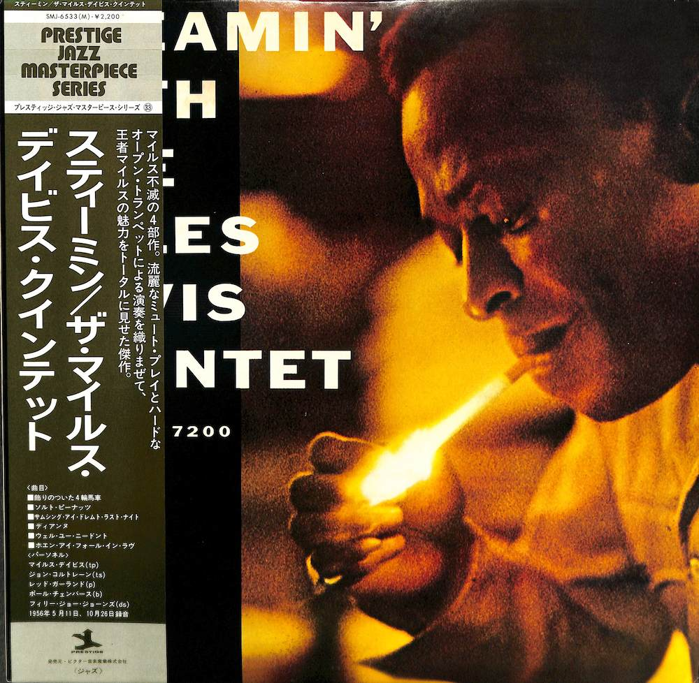 MILES DAVIS QUINTET - Steamin' With - 33T