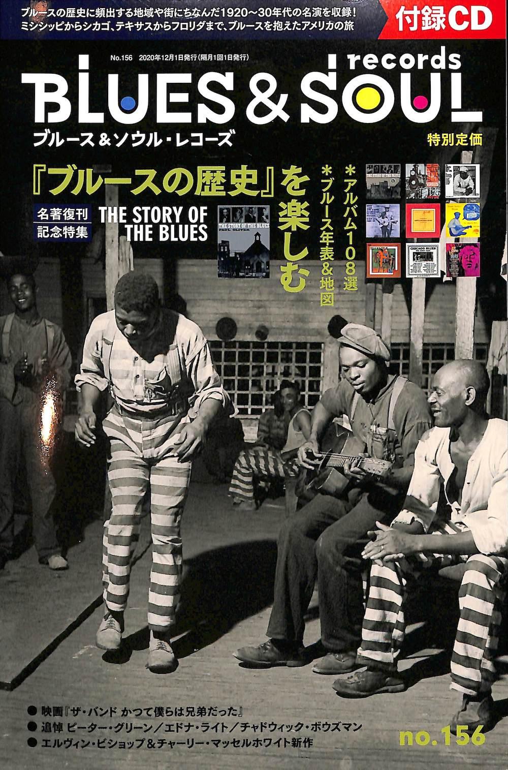 ブルース & ソウル・レコーズ - Blues & Soul Records No. 155 - Book